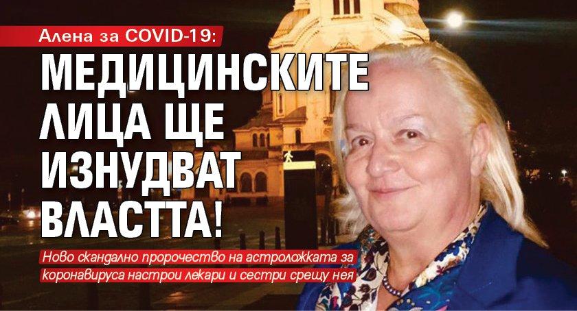 Алена за COVID-19: Медицинските лица ще изнудват властта!