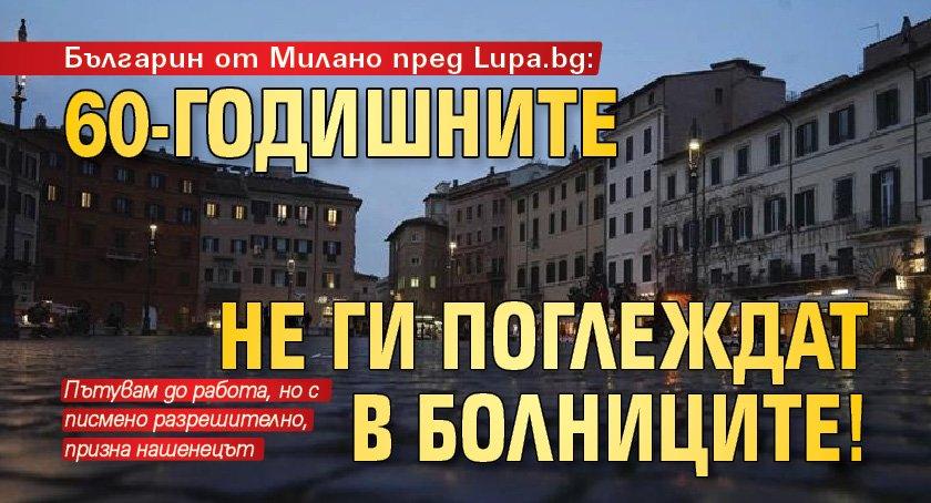 Българин от Милано пред Lupa.bg: 60-годишните не ги поглеждат в болниците!