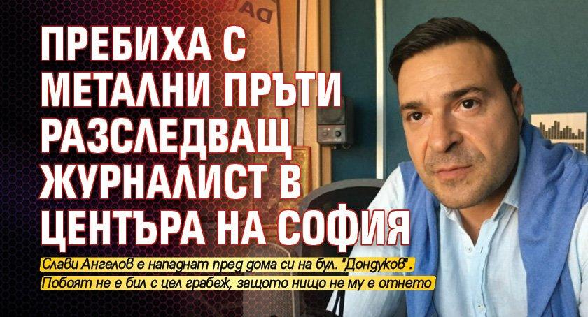 Пребиха с метални пръти разследващ журналист в центъра на София