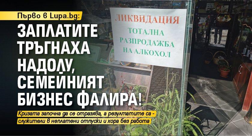 Първо в Lupa.bg: Заплатите тръгнаха надолу, семейният бизнес фалира!