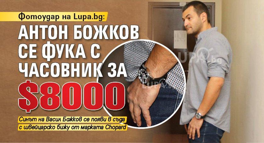 Фотоудар на Lupa.bg: Антон Божков се фука с часовник за $8000 (СНИМКИ)