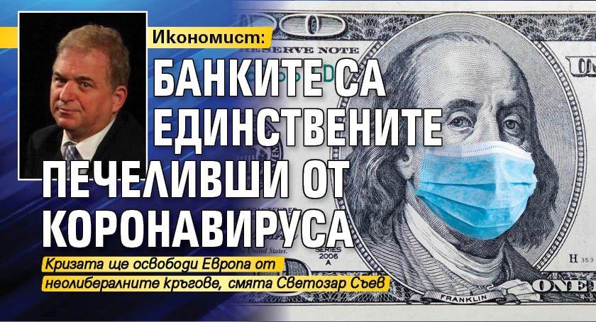 Икономист: Банките са единствените печеливши от коронавируса