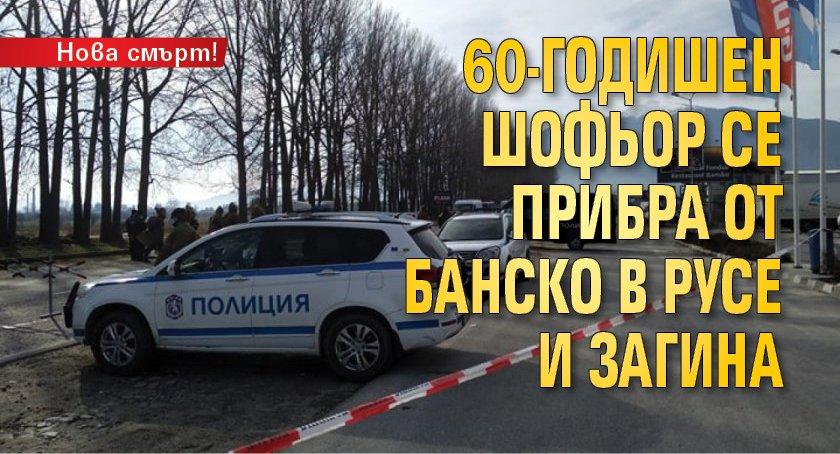 Нова смърт! 60-годишен шофьор се прибра от Банско в Русе и загина
