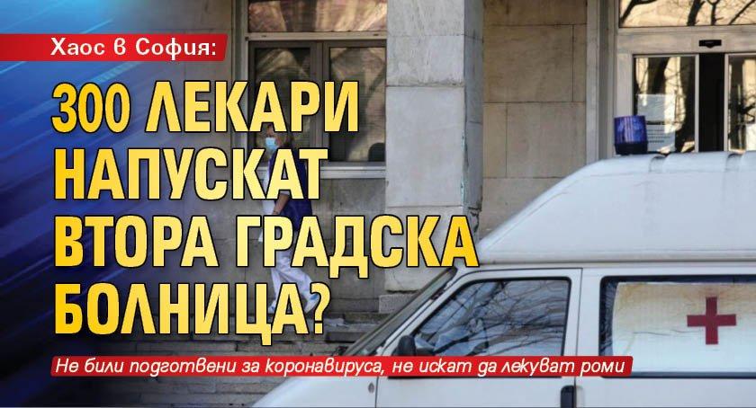 Хаос в София: 300 лекари напускат Втора градска болница?