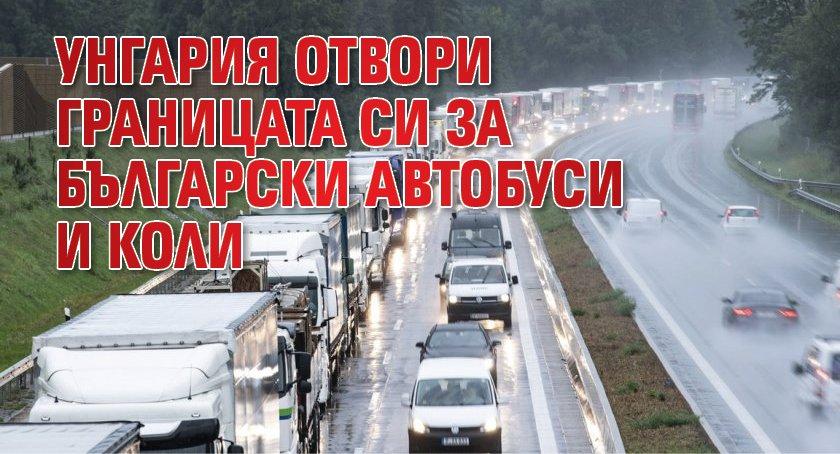 Унгария отвори границата си за български автобуси и коли