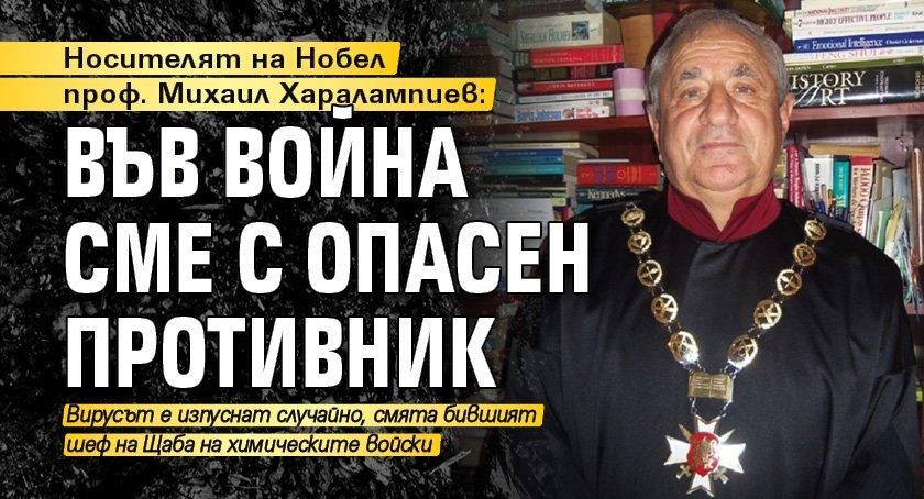Носителят на Нобел проф. Михаил Харалампиев: Във война сме с опасен противник