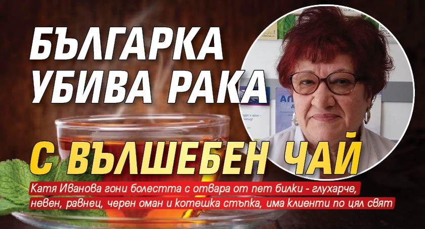Българка убива рака с вълшебен чай