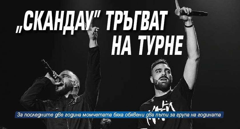 """""""СкандаУ"""" тръгват на турне"""