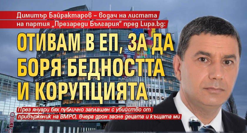 """Димитър Байрактаров – водач на листата на партия """"Презареди България"""" пред Lupa.bg: Отивам в ЕП, за да боря бедността и корупцията"""