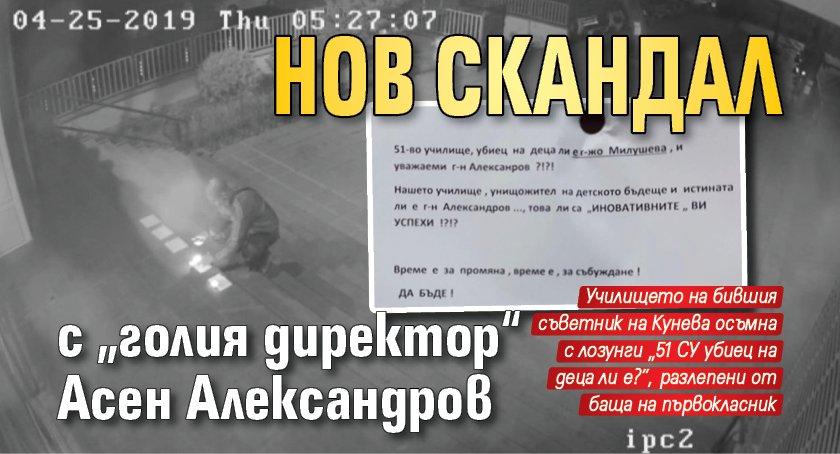 "Нов скандал с ""голия директор"" Асен Александров"
