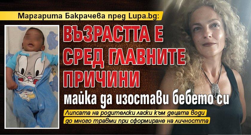Маргарита Бакрачева пред Lupa.bg: Възрастта е сред главните причини майка да изостави бебето си