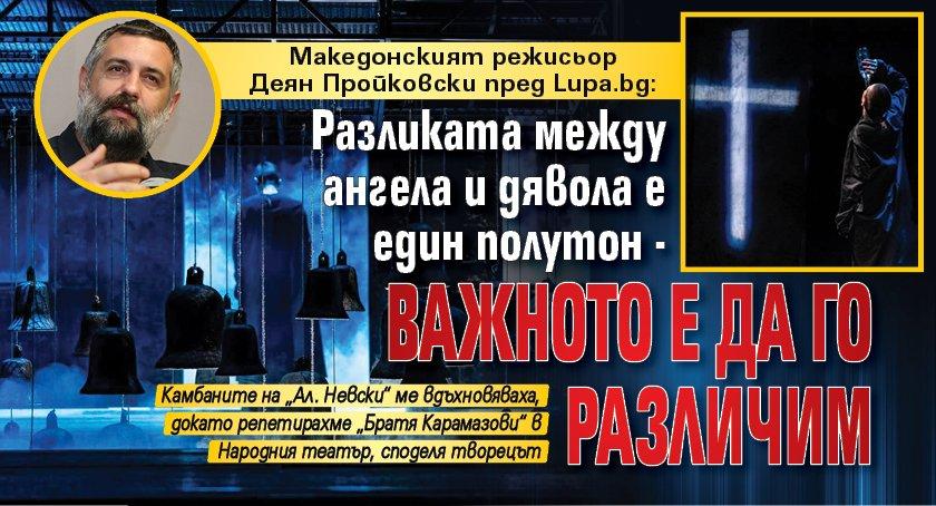 Македонският режисьор Деян Пройковски: Разликата между ангела и дявола е един полутон - важното е да го различим