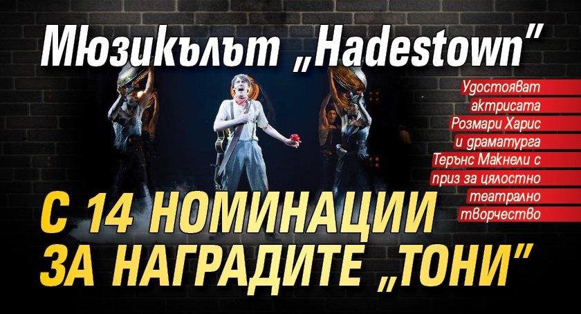 """Мюзикълът """"Hadestown"""" с 14 номинации за наградите """"Тони"""""""