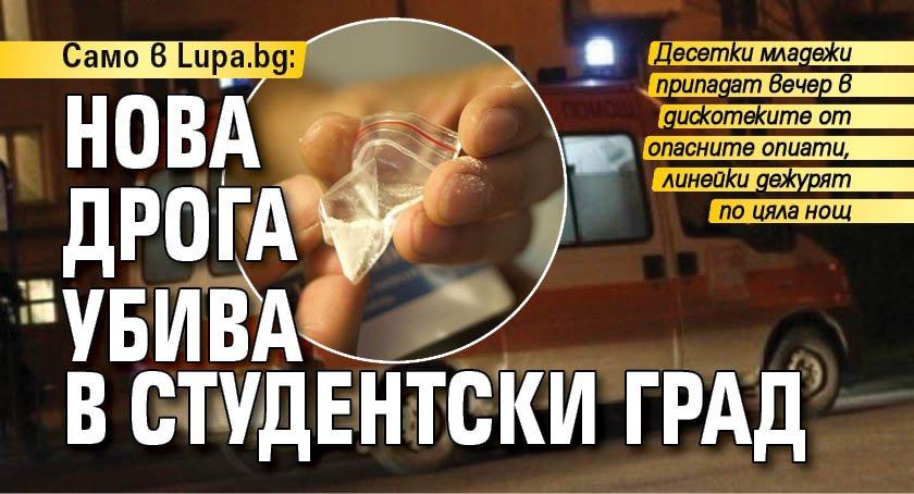 Само в Lupa.bg: Нова дрога убива в Студентски град