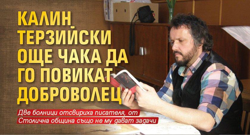 Калин Терзийски още чака да го повикат доброволец