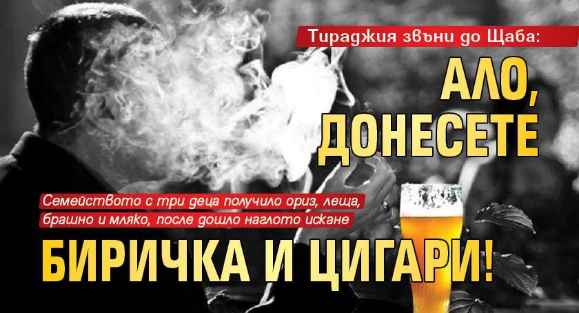 Тираджия звъни до Щаба: Ало, донесете биричка и цигари!