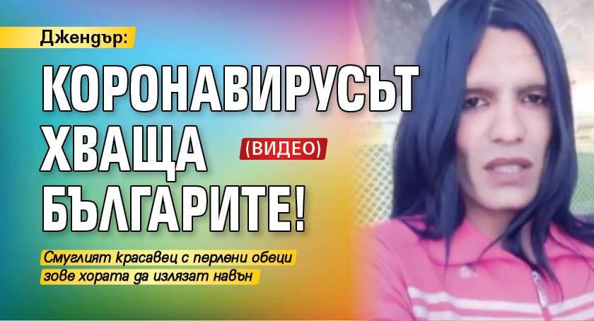 Джендър: Коронавирусът хваща българите! (Видео)