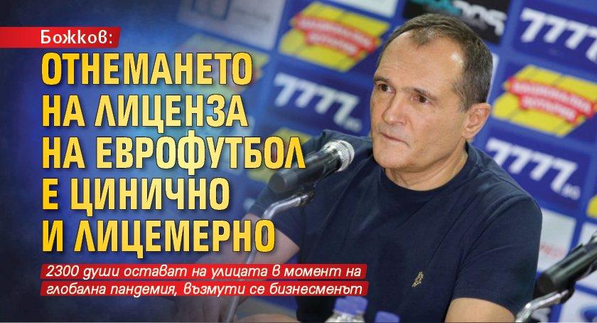 Божков: Отнемането на лиценза на Еврофутбол е цинично и лицемерно