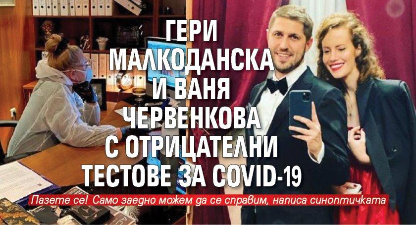 Гери Малкоданска и Ваня Червенкова с отрицателни тестове за COVID-19