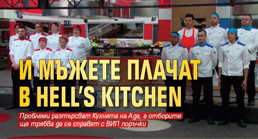 И мъжете плачат в Hell's Kitchen