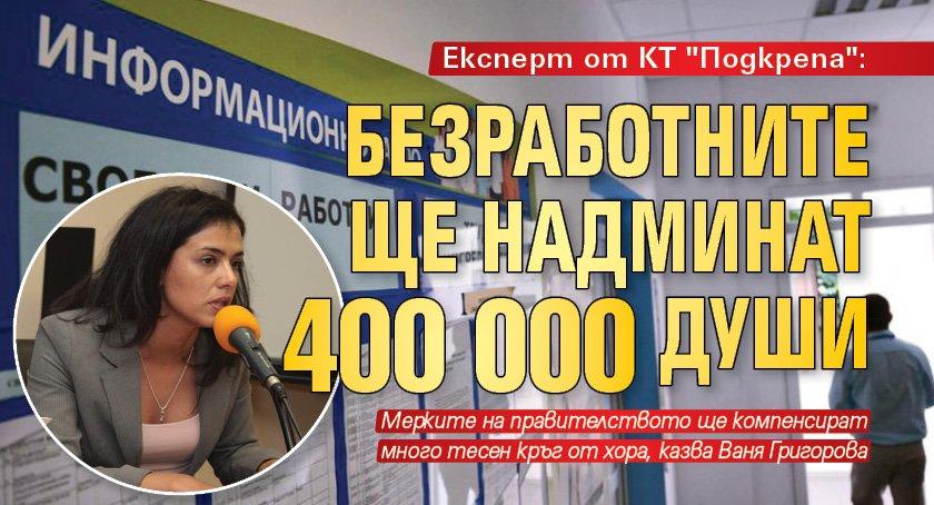 Експерт от КТ 'Подкрепа': Безработните ще надминат 400 000 души