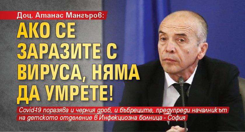 Дoц. Aтaнac Мaнгърoв: Ако се заразите с вируса, няма да умрете!