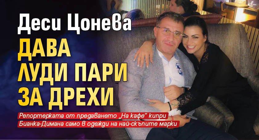 Деси Цонева дава луди пари за дрехи