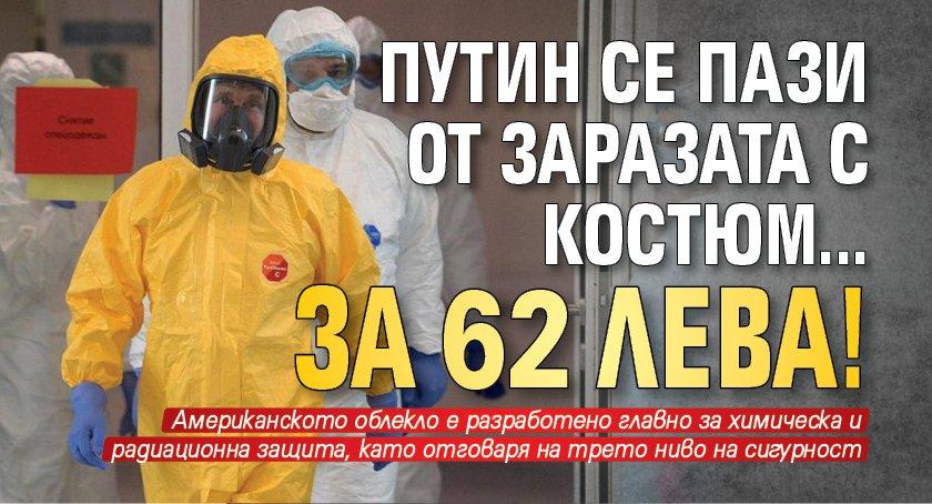 Путин се пази от заразата с костюм... за 62 лева!