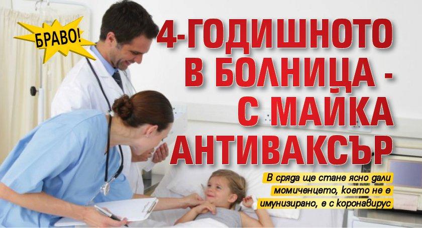 Браво! 4-годишното в болница - с майка антиваксър