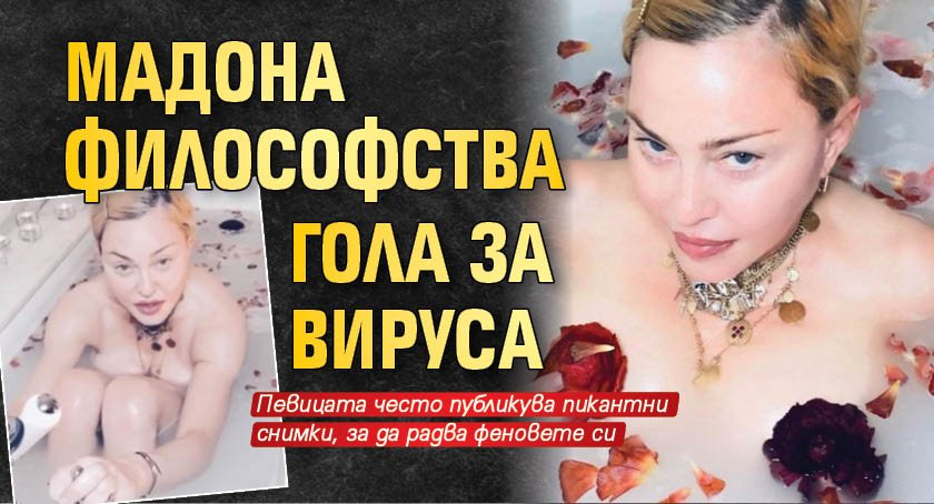Мадона философства гола за вируса