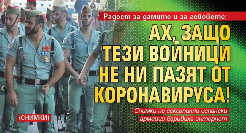 Радост за дамите и за гейовете: Ах, защо тези войници не ни пазят от коронавируса!(СНИМКИ)