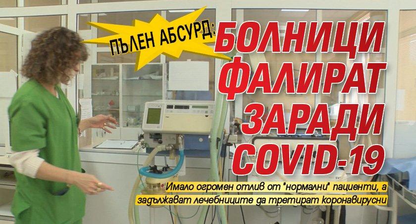 Пълен абсурд: Болници фалират заради COVID-19