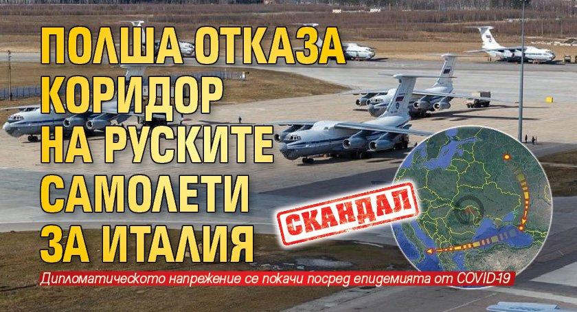 Скандал: Полша отказа коридор на руските самолети за Италия