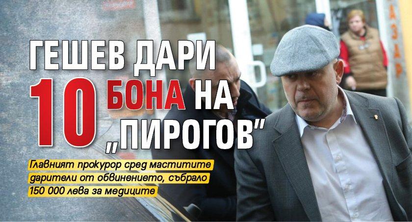 """Гешев дари 10 бона на """"Пирогов"""""""