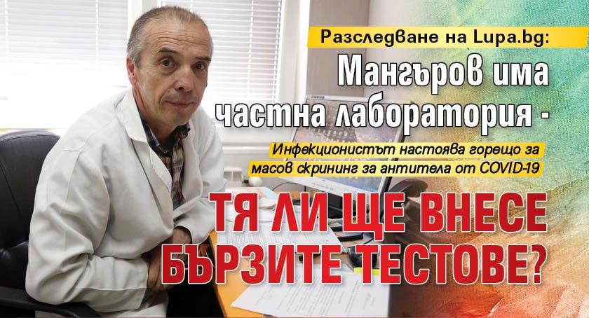 Разследване на Lupa.bg: Мангъров има частна лаборатория - тя ли ще внесе бързите тестове?