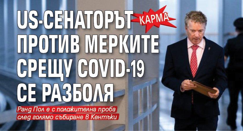 КАРМА - US-сенаторът против мерките срещу COVID-19 се разболя