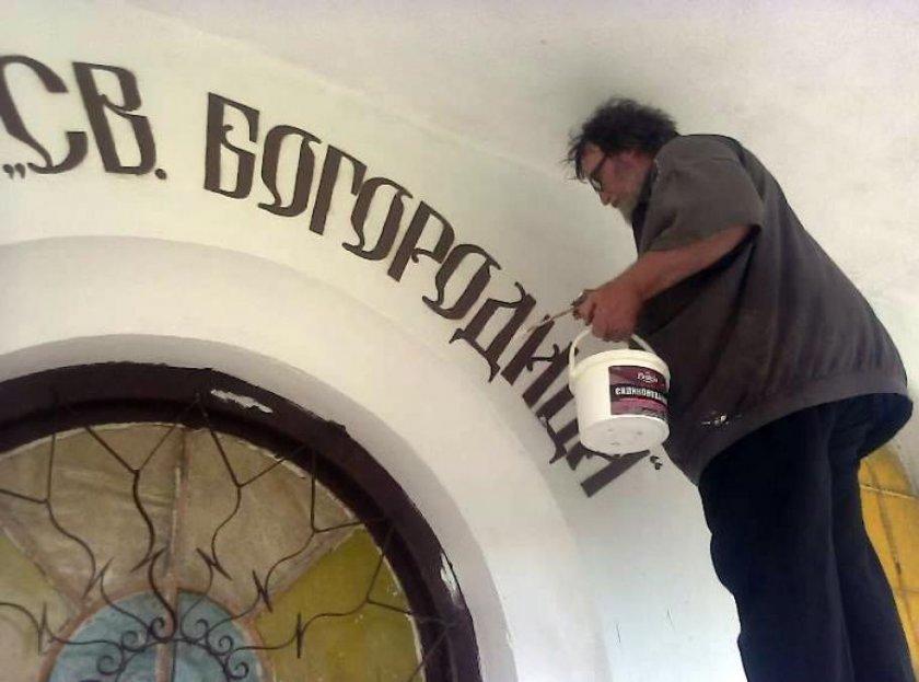 Художник по време на вирус: Бие камбаната и рисува пияници