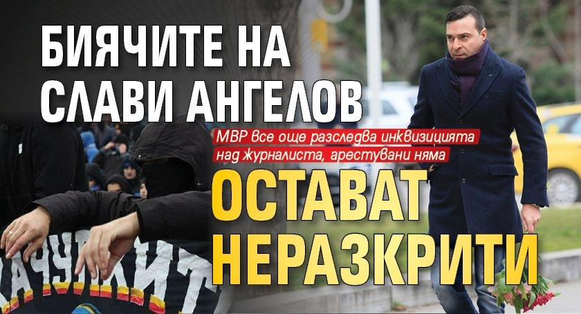 Биячите на Слави Ангелов остават неразкрити