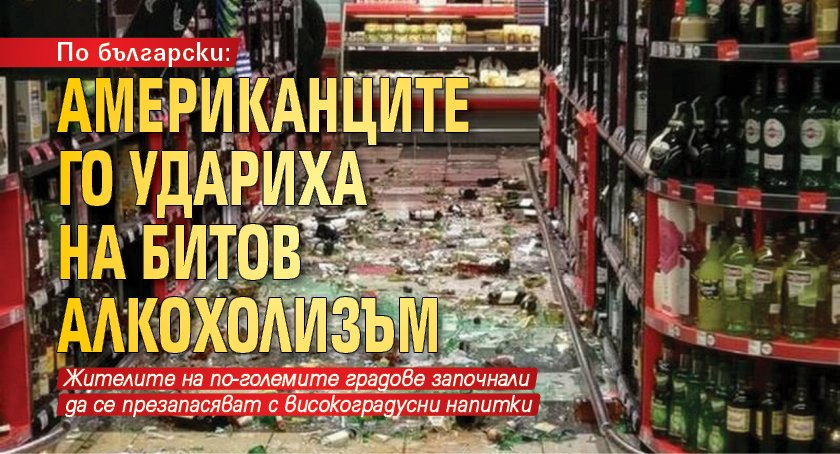 По български: Американците го удариха на битов алкохолизъм