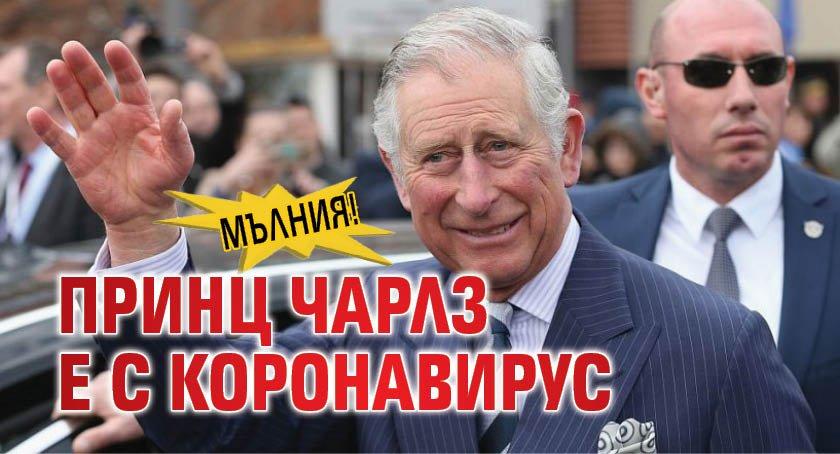 Мълния! Принц Чарлз е с коронавирус