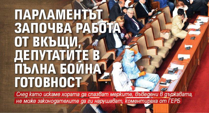 Парламентът започва работа от вкъщи, депутатите в пълна бойна готовност