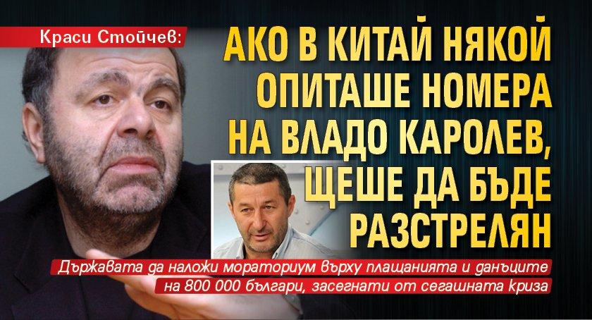 Краси Стойчев: Ако в Китай някой опиташе номера на Владо Каролев, щеше да бъде разстрелян