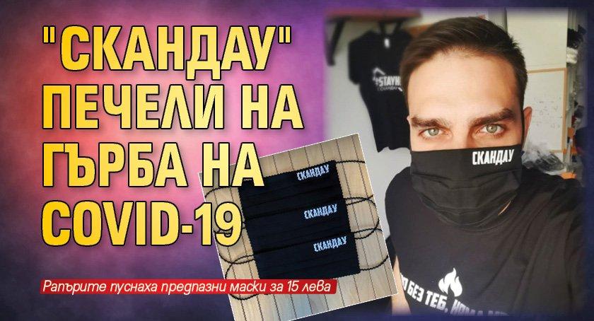 """""""СкандаУ"""" печели на гърба на COVID-19"""