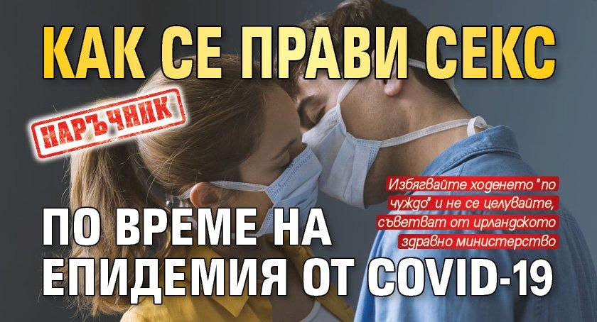 НАРЪЧНИК Как се прави секс по време на епидемия от COVID-19