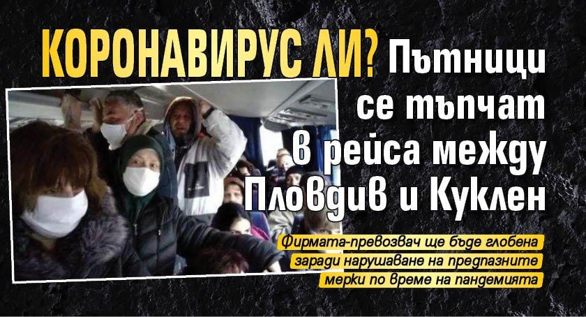 Коронавирус ли? Пътници се тъпчат в рейса между Пловдив и Куклен