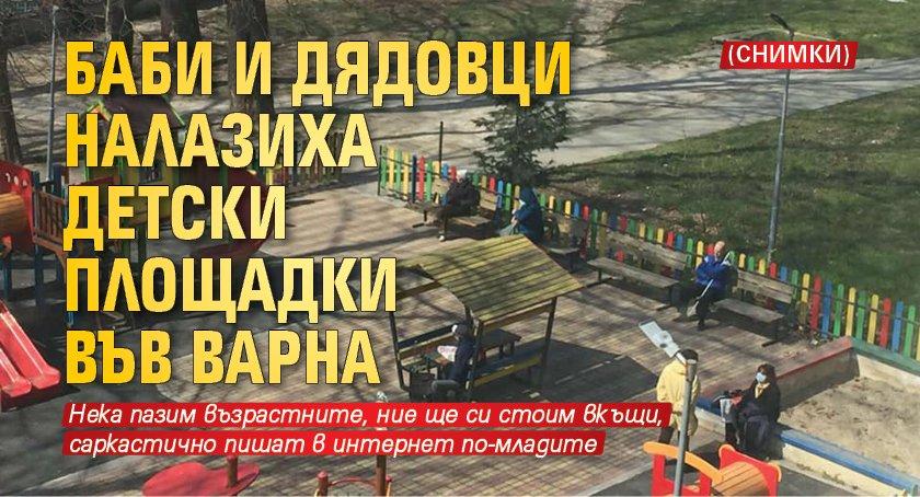 Баби и дядовци налазиха детски площадки във Варна (СНИМКИ)