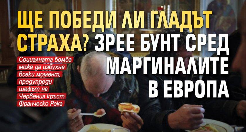 Ще победи ли гладът страха? Зрее бунт сред маргиналите в Европа
