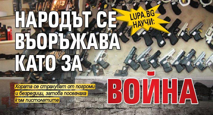 Lupa.bg научи: Народът се въоръжава като за война