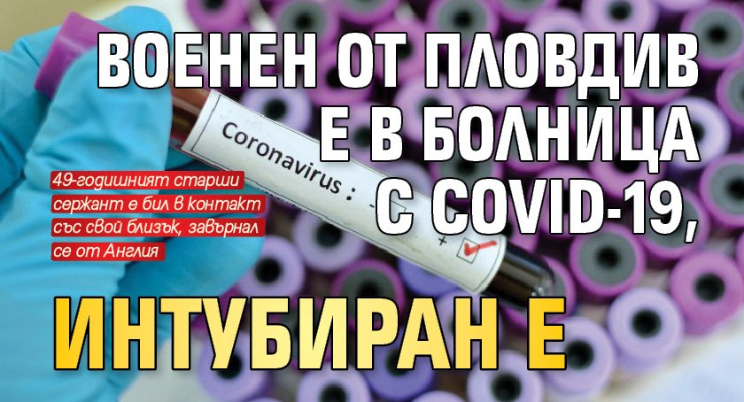 Военен от Пловдив е в болница с COVID-19, интубиран е