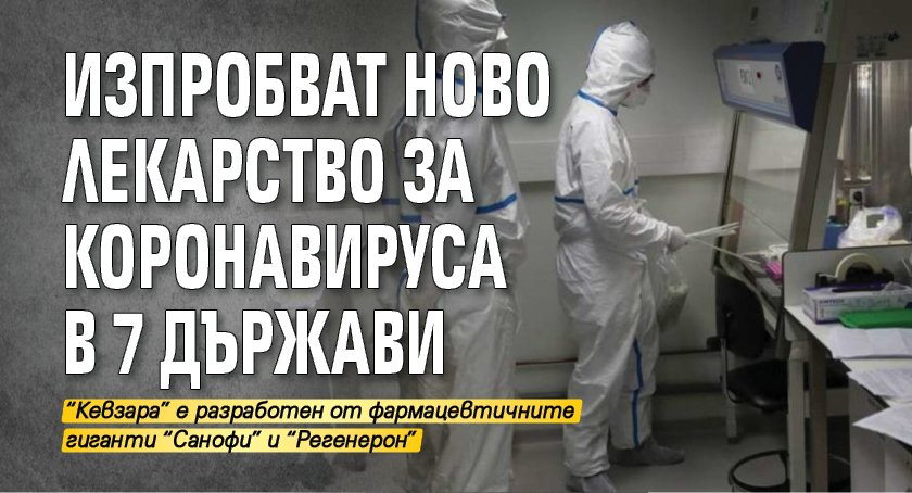 Изпробват ново лекарство за коронавируса в 7 държави